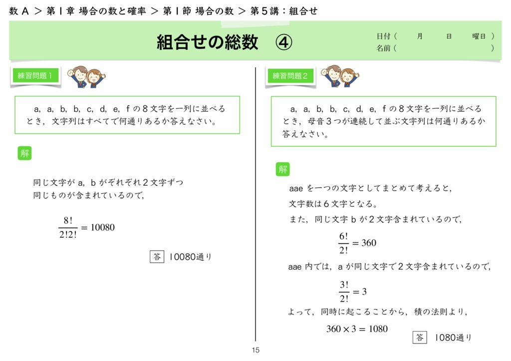 高数A 1−1 第5講k-15のサムネイル