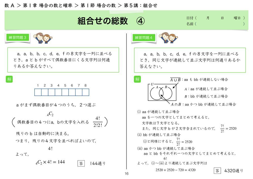 高数A 1−1 第5講k-16のサムネイル