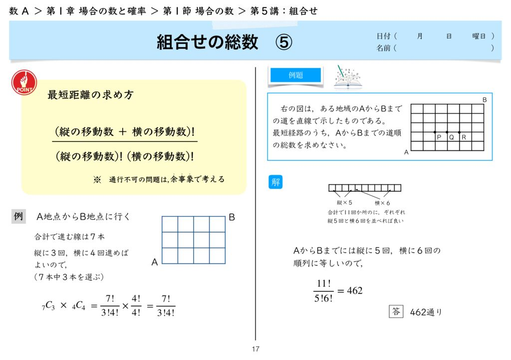 高数A 1−1 第5講k-17のサムネイル