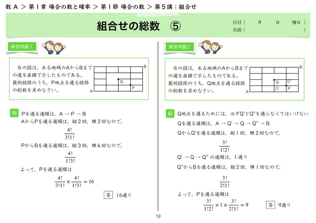 高数A 1−1 第5講k-19のサムネイル