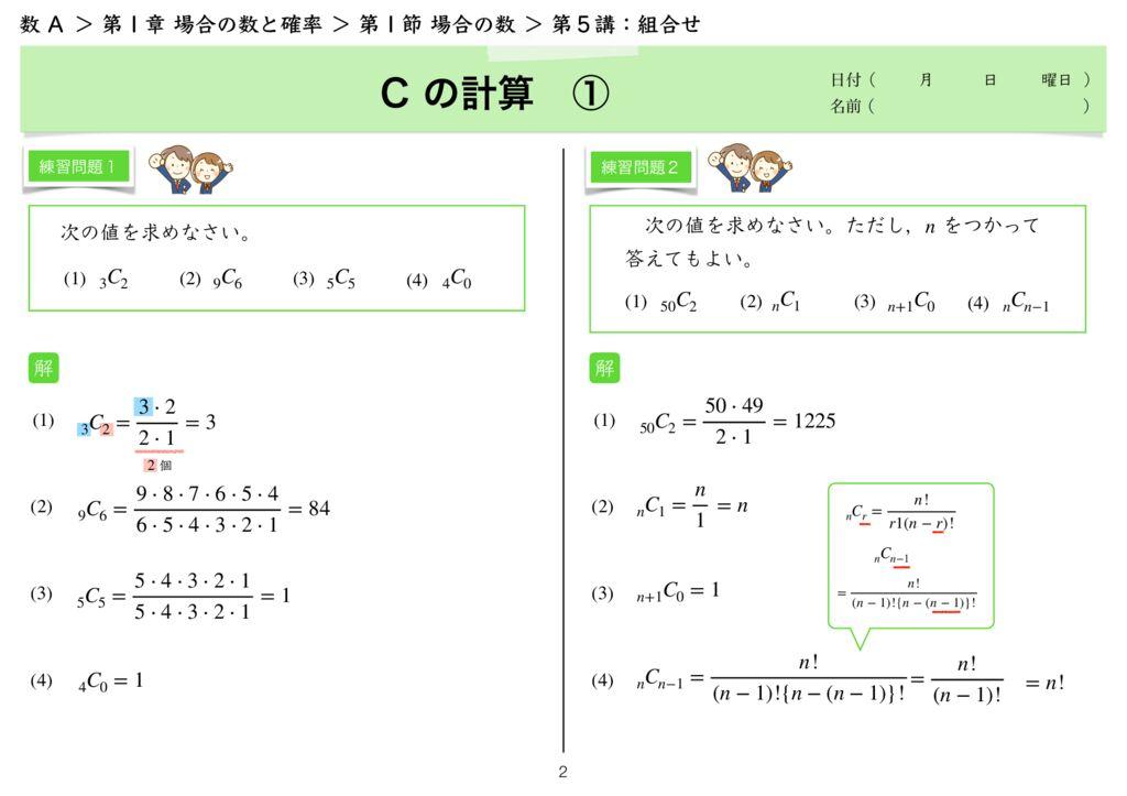 高数A 1−1 第5講k-2のサムネイル