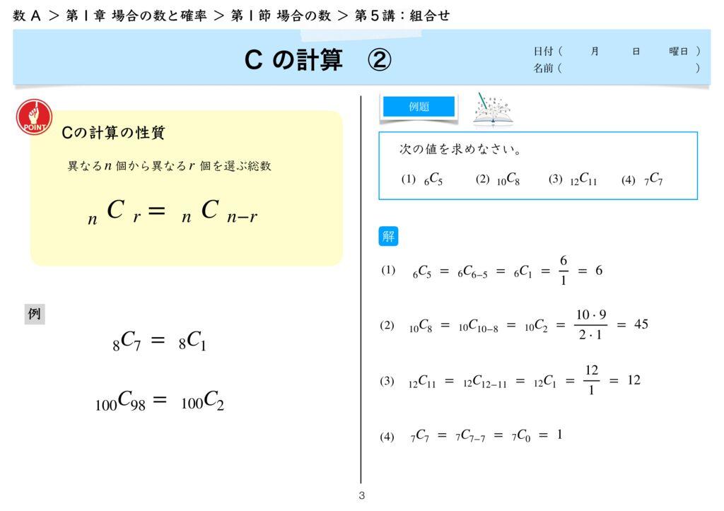高数A 1−1 第5講k-3のサムネイル