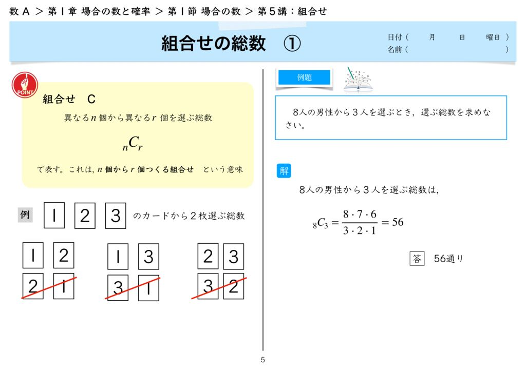 高数A 1−1 第5講k-5のサムネイル