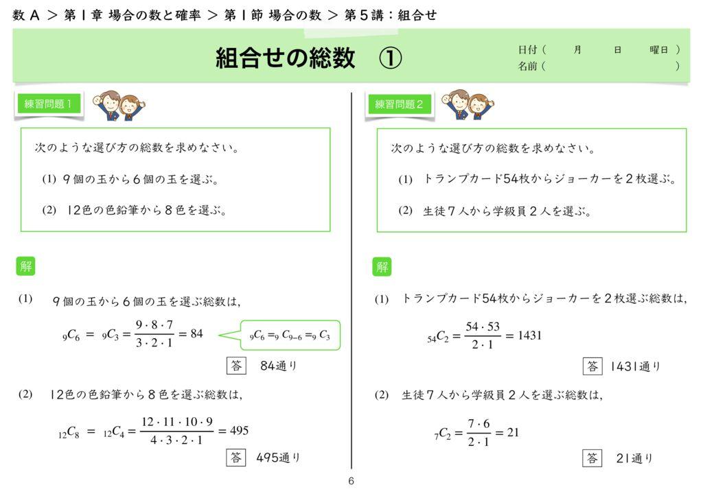 高数A 1−1 第5講k-6のサムネイル
