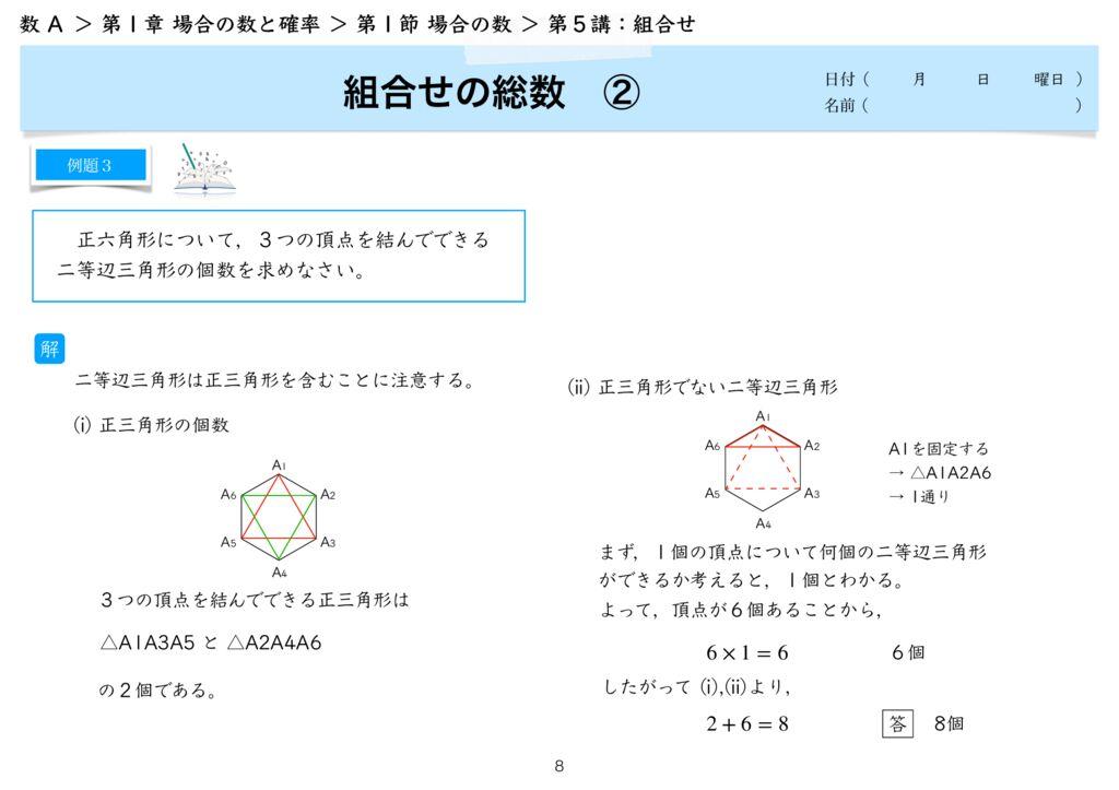 高数A 1−1 第5講k-8のサムネイル