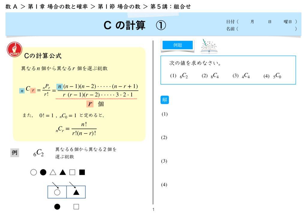高数A 1−1 第5講m-1のサムネイル