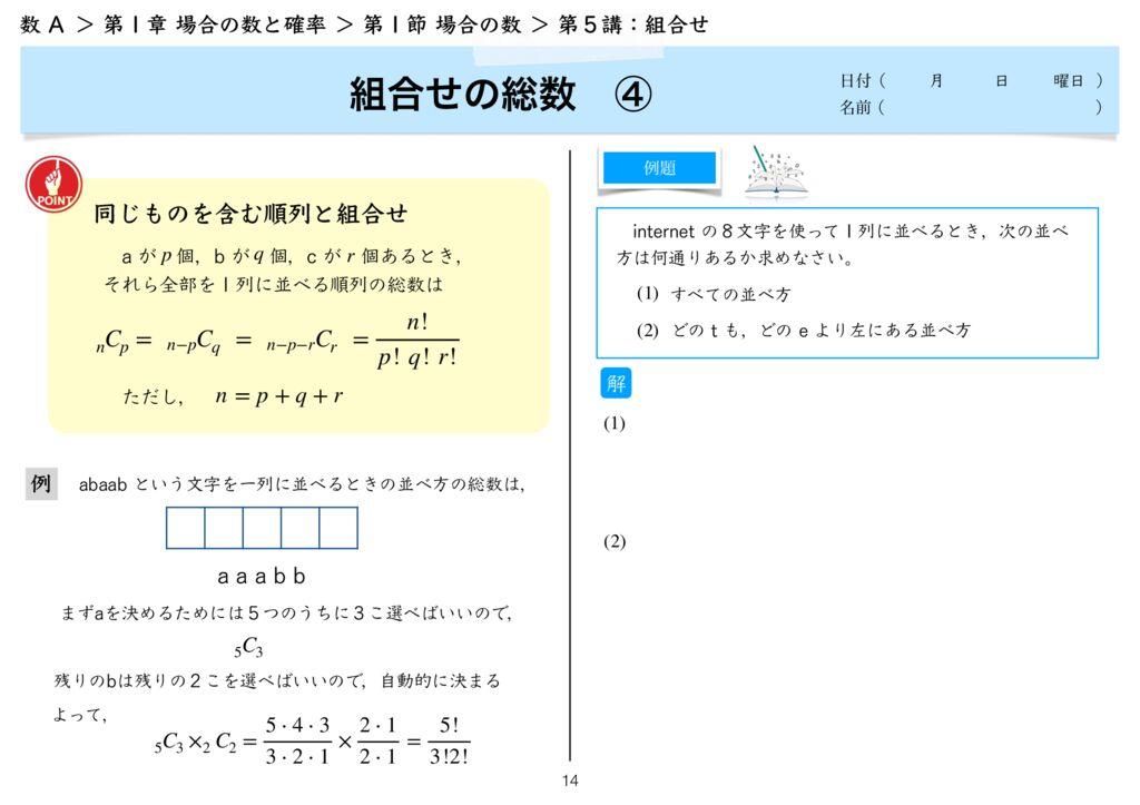 高数A 1−1 第5講m-14のサムネイル
