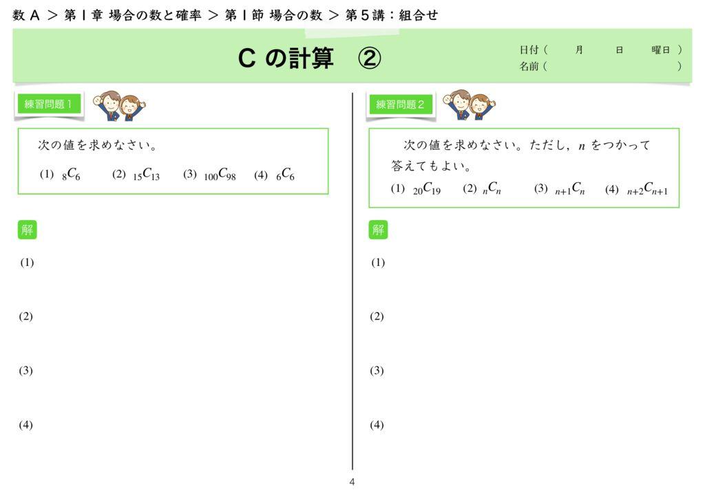 高数A 1−1 第5講m-4のサムネイル
