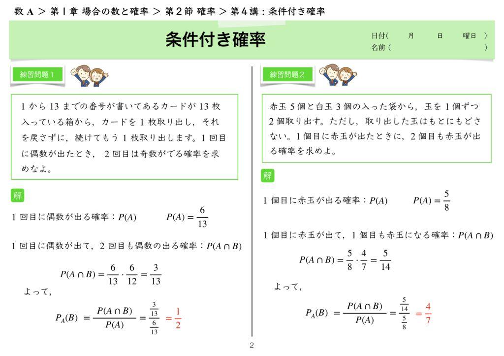 高数A 1-2 第4講k-2のサムネイル
