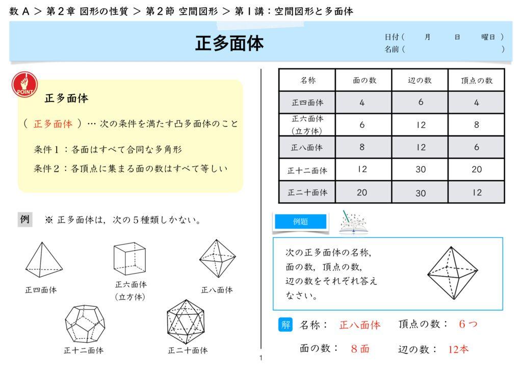 高数A 2−2 第1講k-1-4のサムネイル