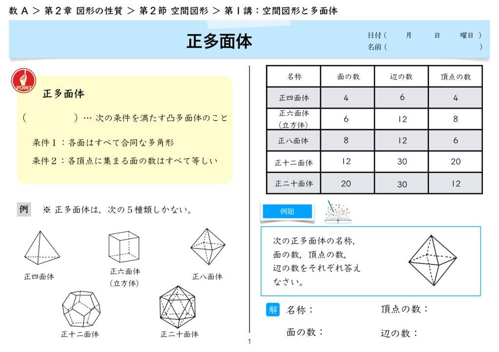 高数A 2−2 第1講m-1-4のサムネイル