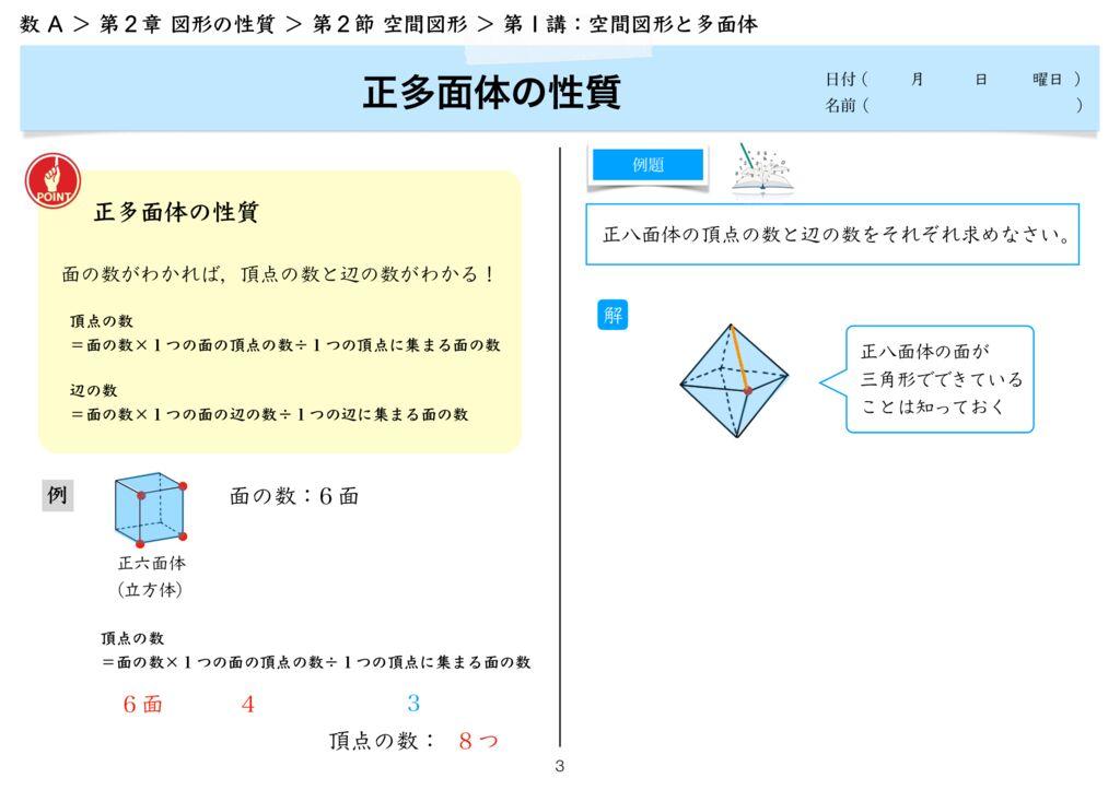 高数A 2−2 第1講m-3のサムネイル