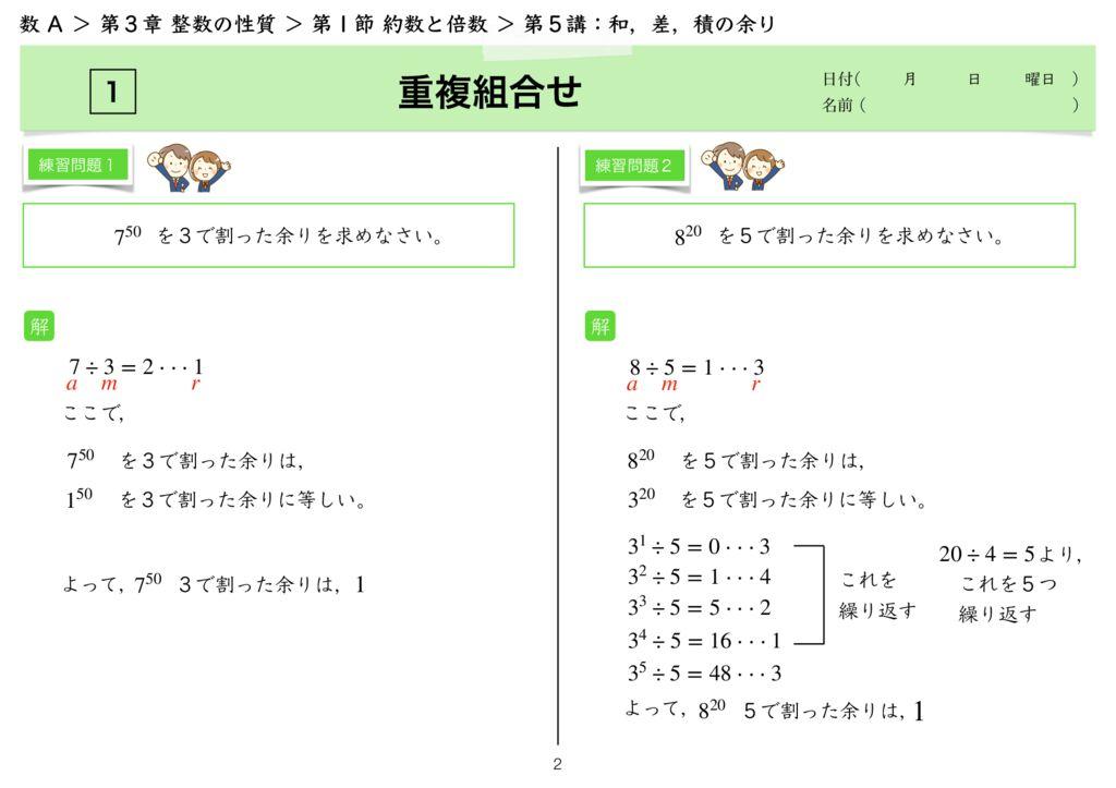 高数A 3−1 第5講k-2のサムネイル