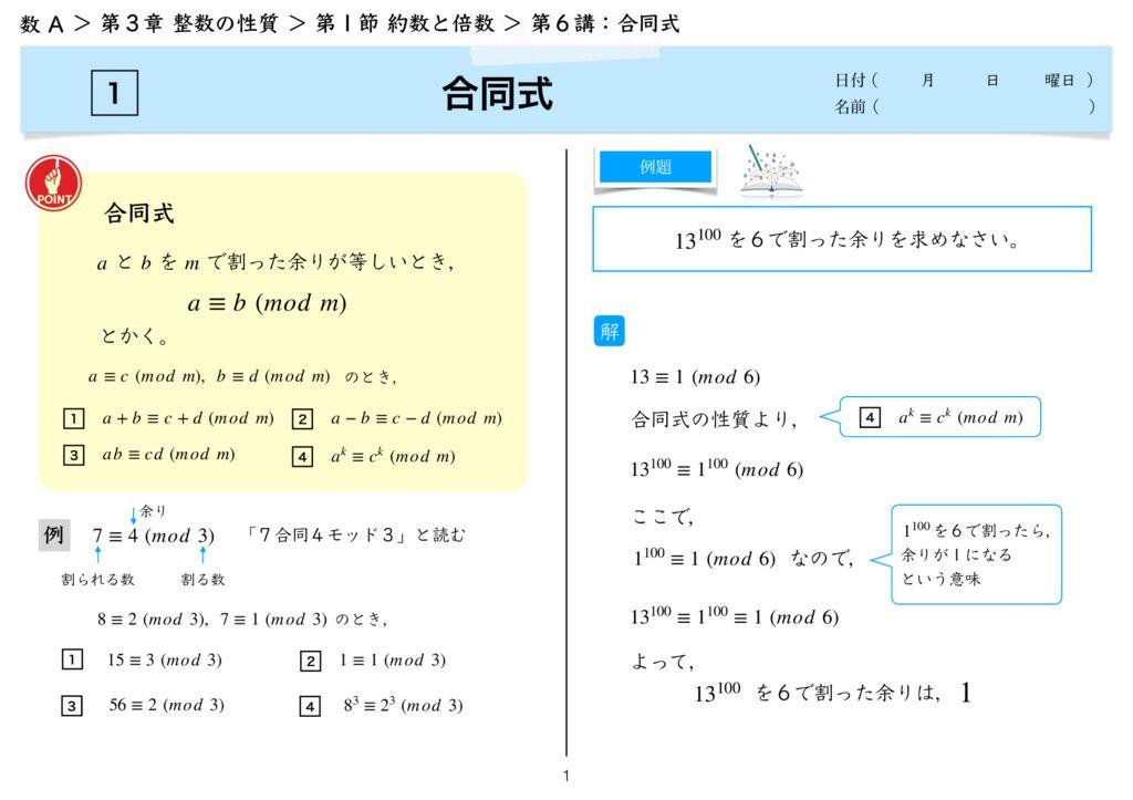 高数A 3−1 第6講k-1のサムネイル