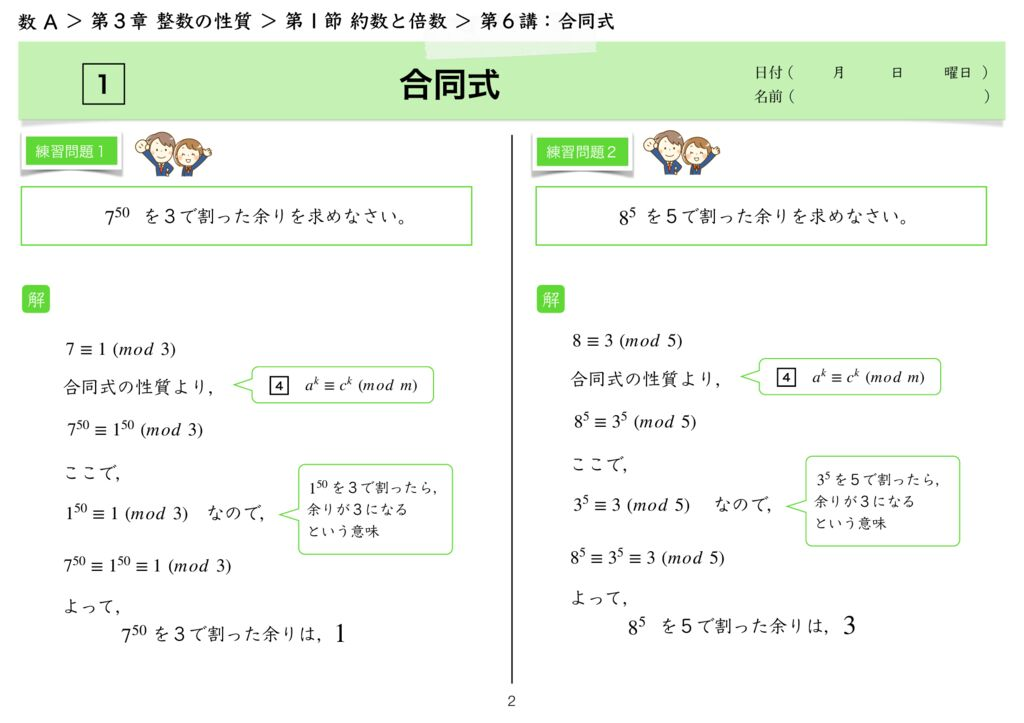 高数A 3−1 第6講k-2のサムネイル