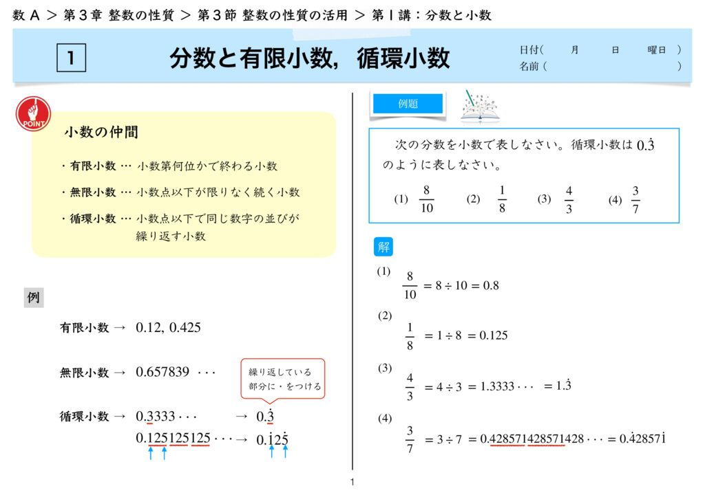 高数A 3−3 第1講k-1-2のサムネイル
