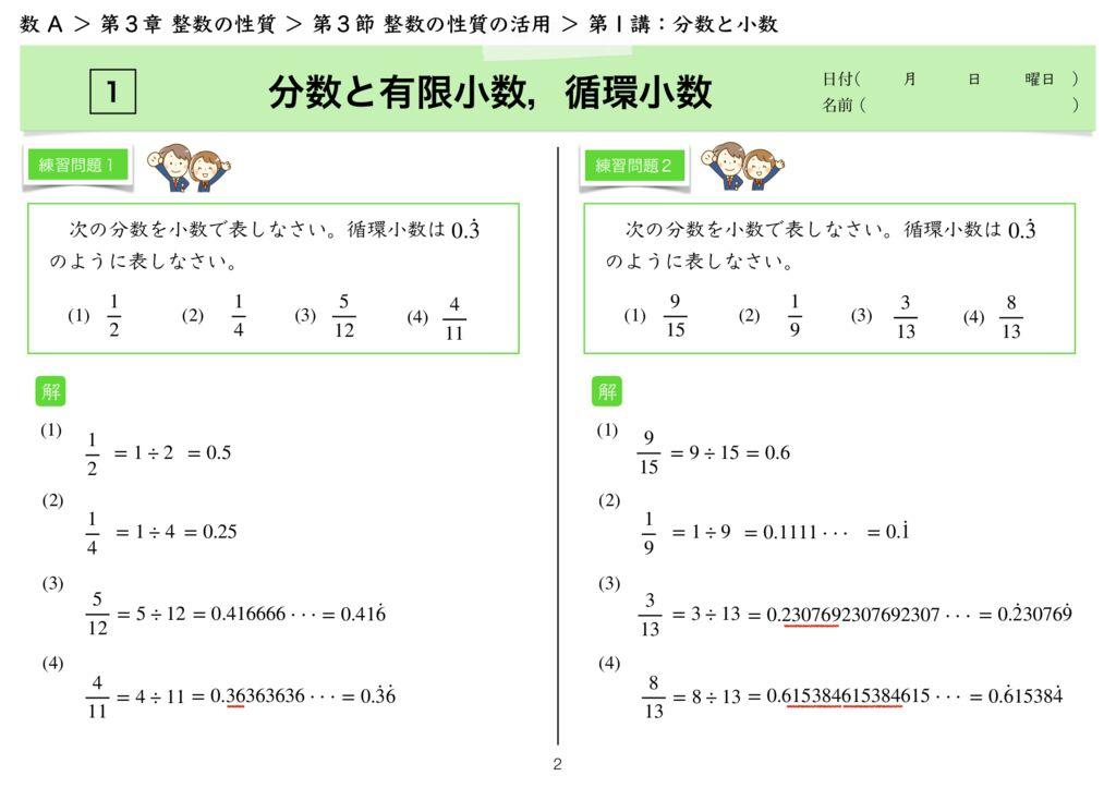 高数A 3−3 第1講k-2のサムネイル