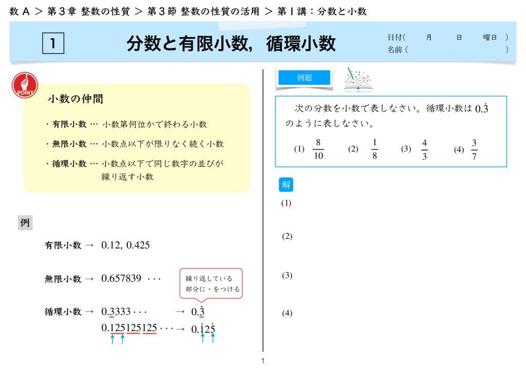 高数A 3−3 第1講m-1-2のサムネイル