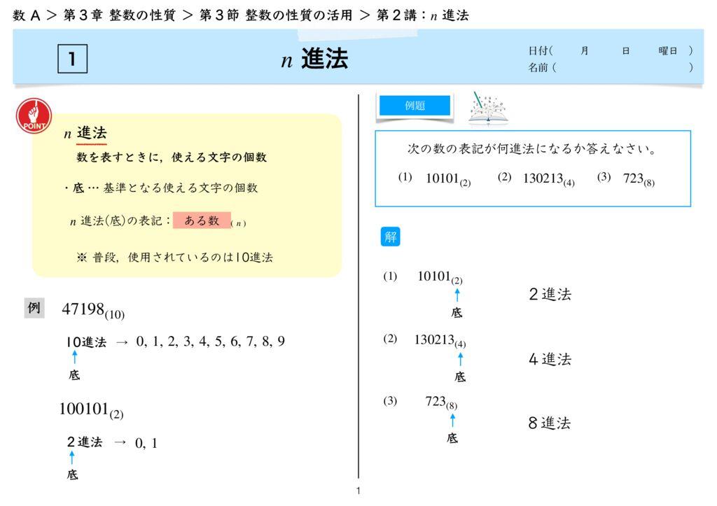 高数A 3−3 第2講k-1のサムネイル
