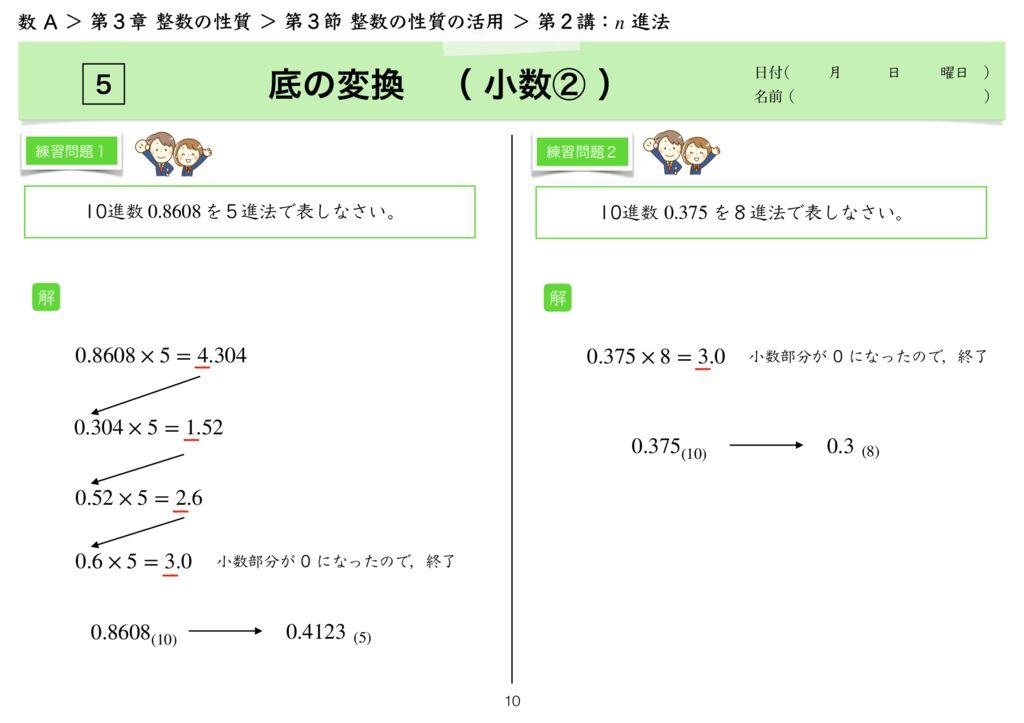 高数A 3−3 第2講k-10のサムネイル
