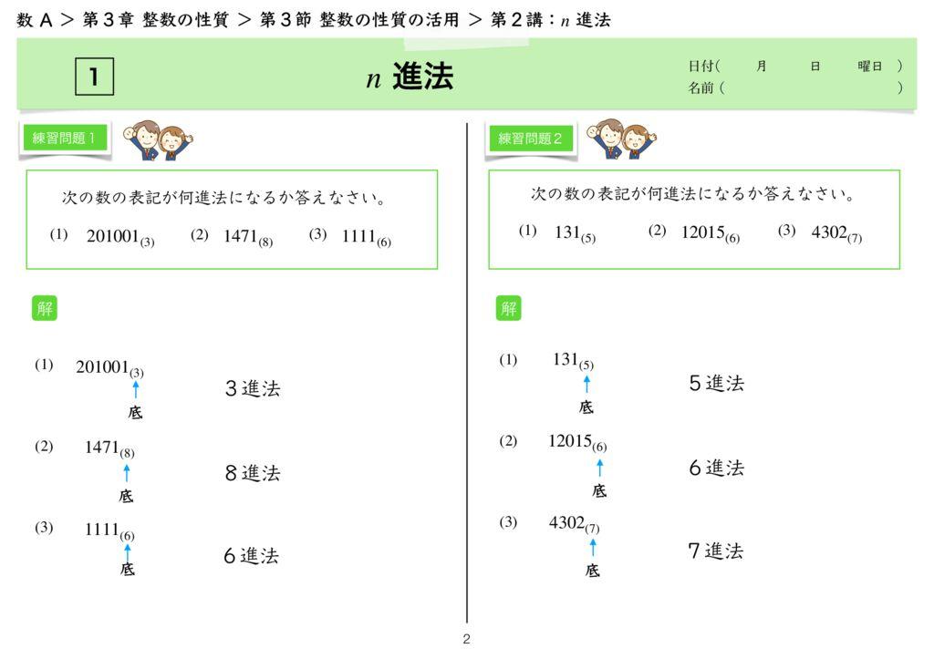 高数A 3−3 第2講k-2のサムネイル