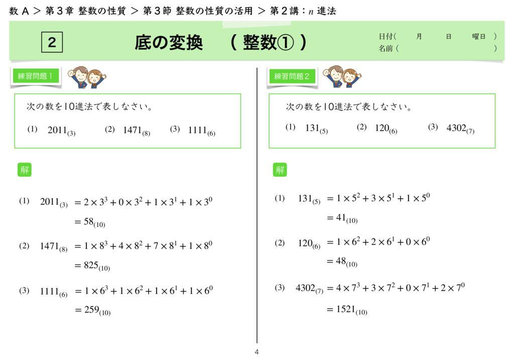 高数A 3−3 第2講k-4のサムネイル