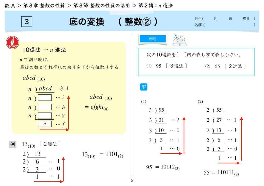 高数A 3−3 第2講k-5のサムネイル