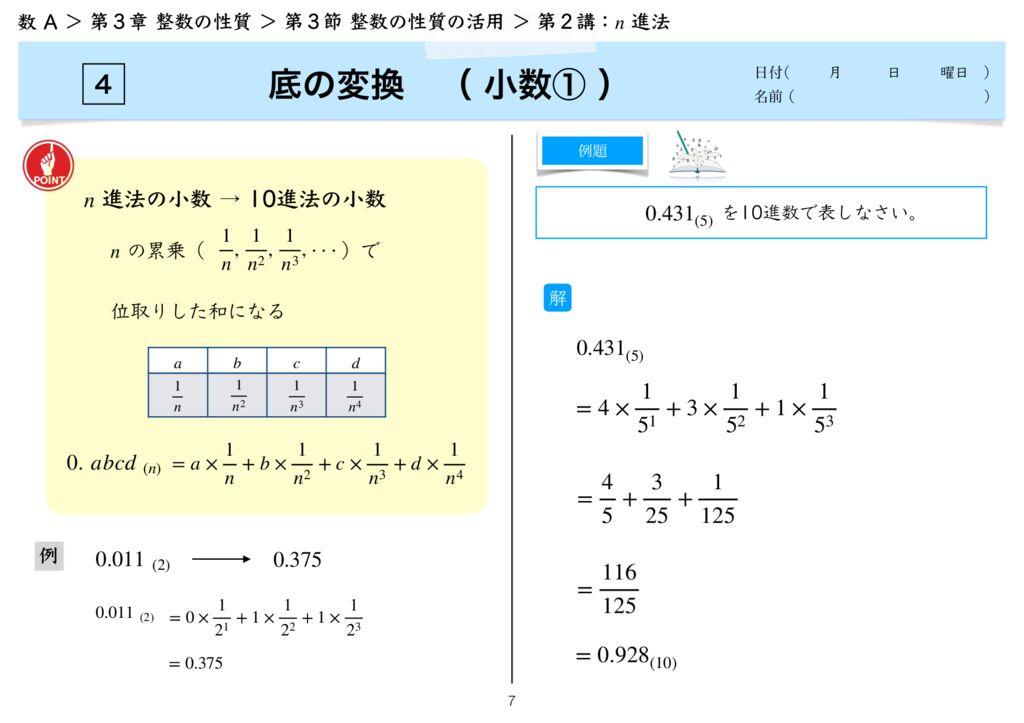高数A 3−3 第2講k-7のサムネイル