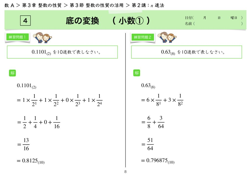 高数A 3−3 第2講k-8のサムネイル