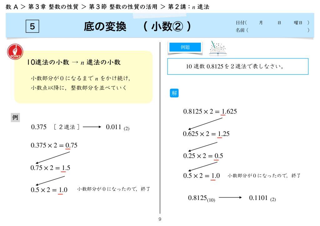 高数A 3−3 第2講k-9のサムネイル