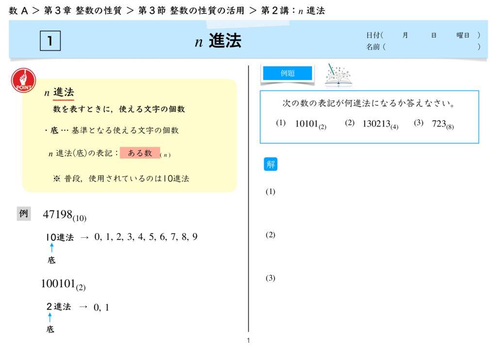 高数A 3−3 第2講m-1-10のサムネイル