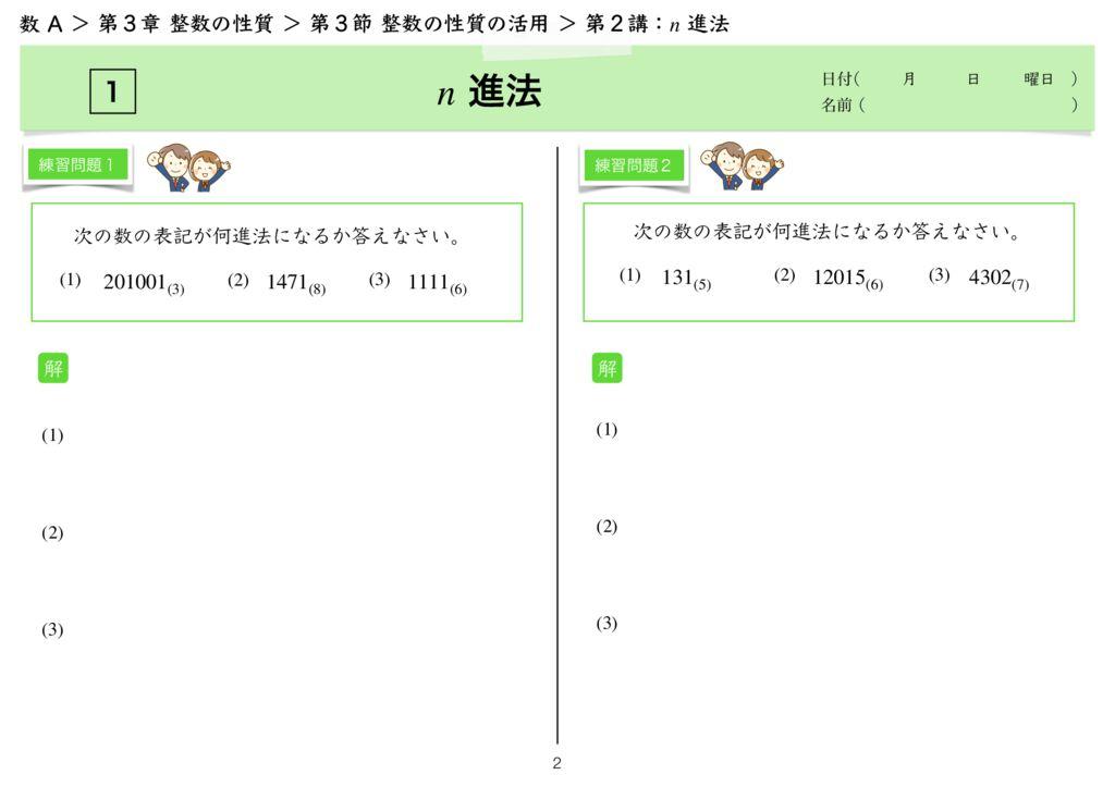 高数A 3−3 第2講m-2のサムネイル