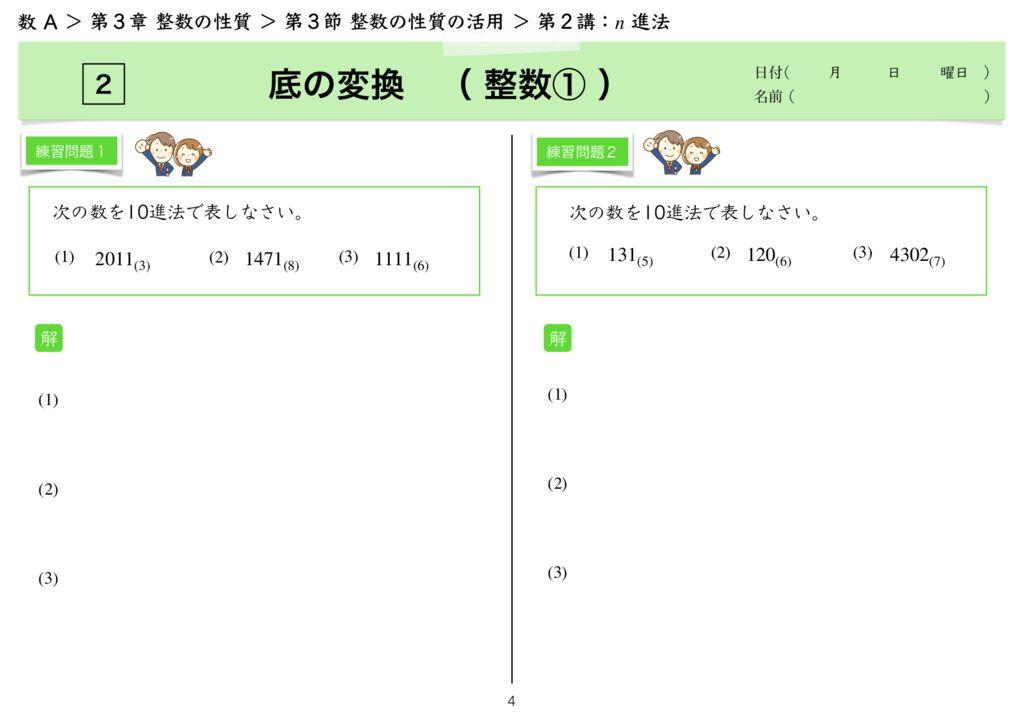 高数A 3−3 第2講m-4のサムネイル