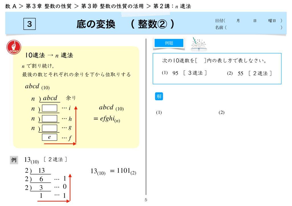 高数A 3−3 第2講m-5のサムネイル