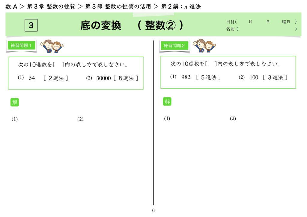 高数A 3−3 第2講m-6のサムネイル