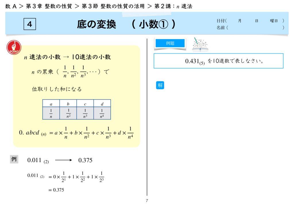 高数A 3−3 第2講m-7のサムネイル