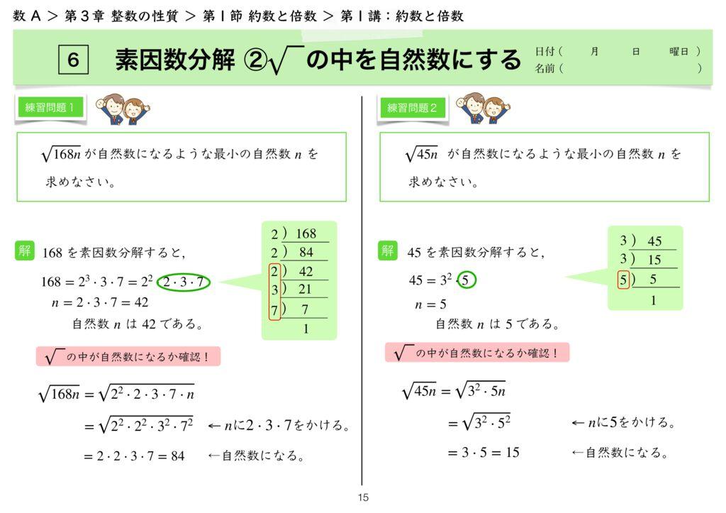 高数A 3-1 第1講k-15のサムネイル
