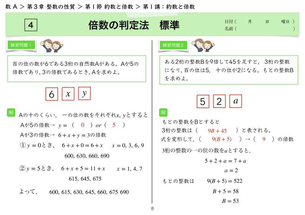高数A 3-1 第1講k-8のサムネイル