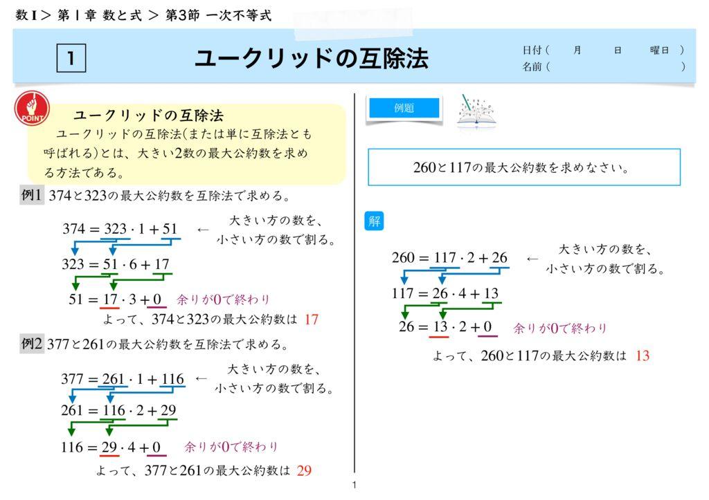 高数A 3-2 第1講k-1のサムネイル