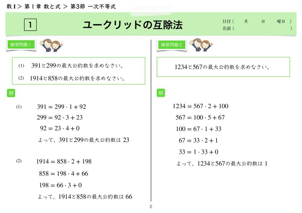 高数A 3-2 第1講k-2のサムネイル