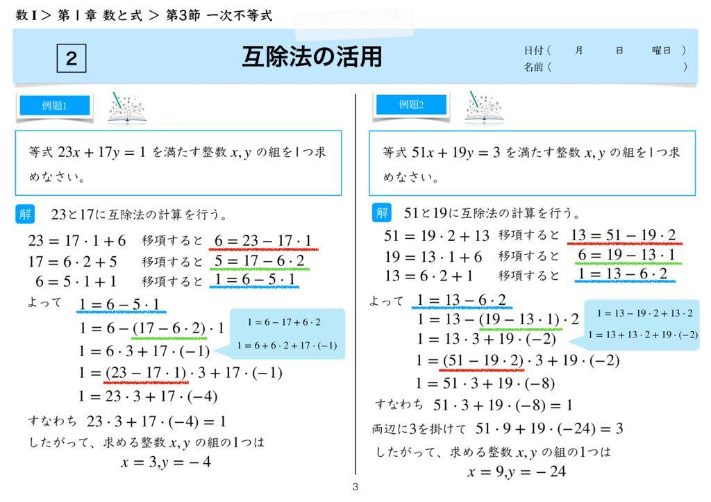 高数A 3-2 第1講k-3のサムネイル