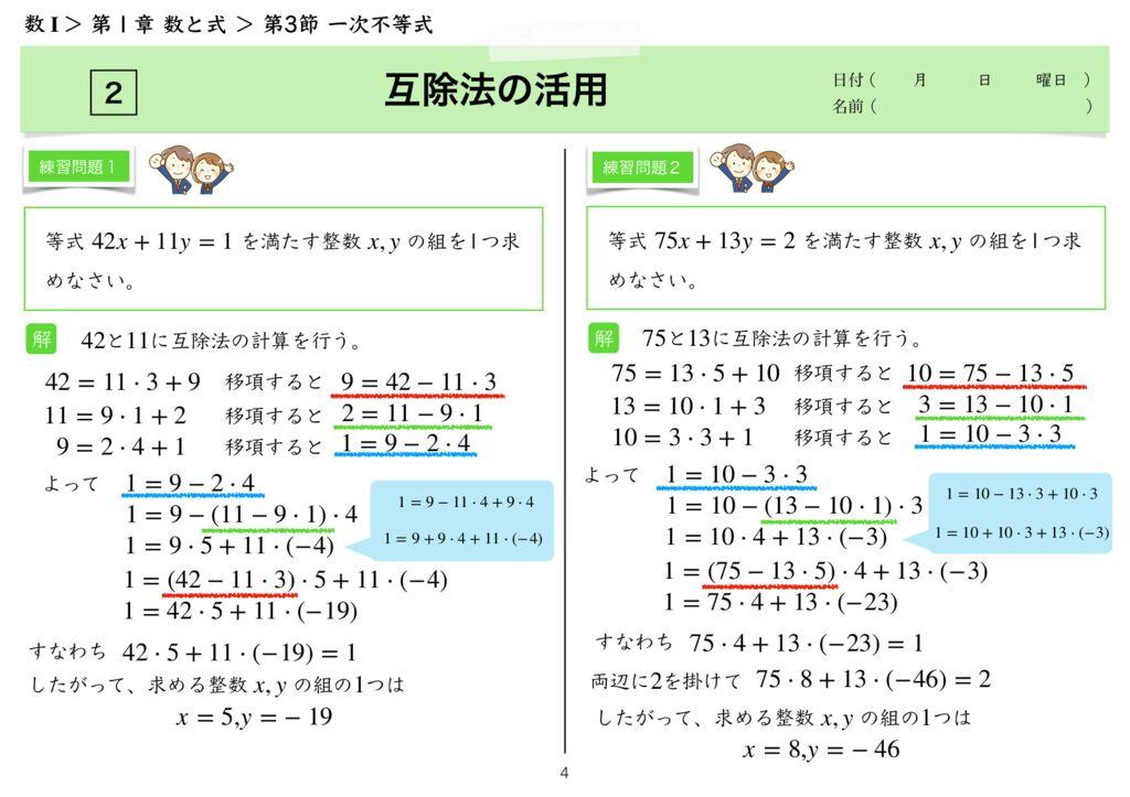 高数A 3-2 第1講k-4のサムネイル