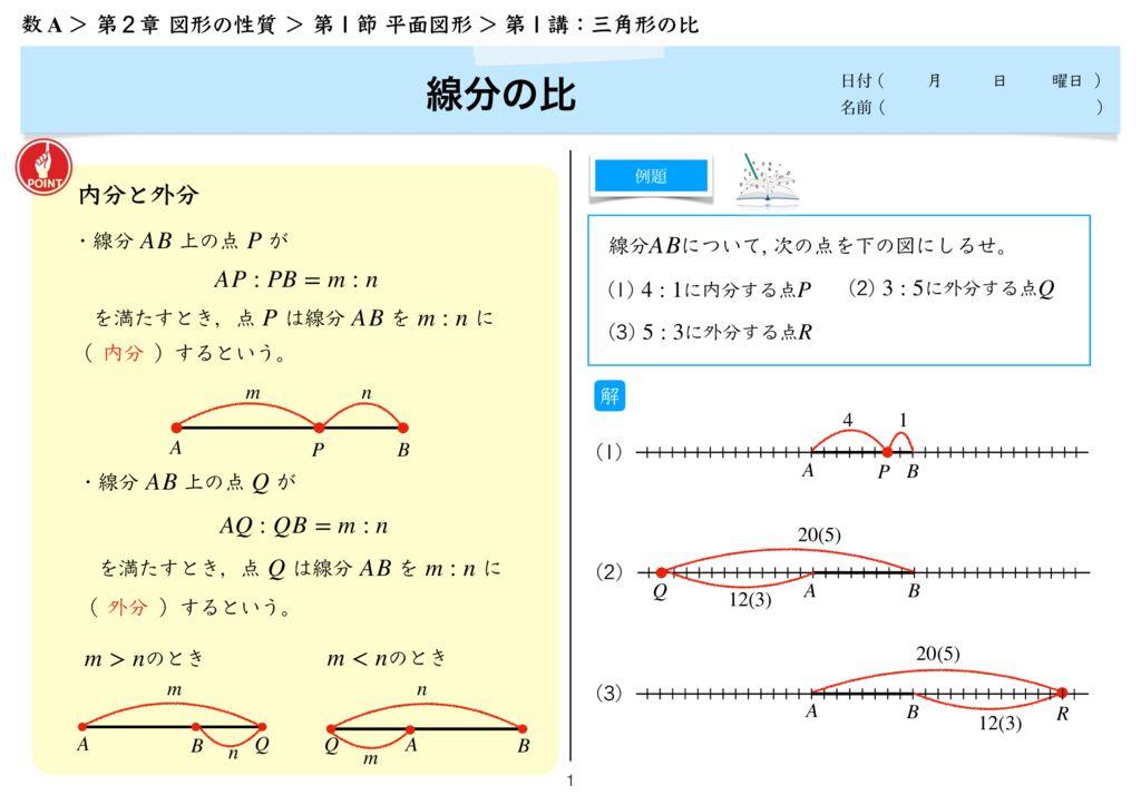 高数A2-1 第1講k-1-8のサムネイル