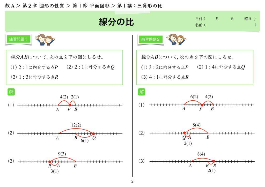 高数A2-1 第1講k-2のサムネイル