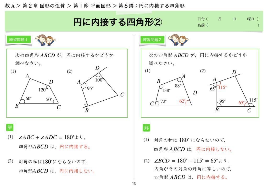 高数A2-1 第6講k-10のサムネイル