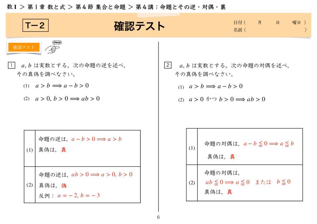 高数I 1−4 第4講k-6のサムネイル