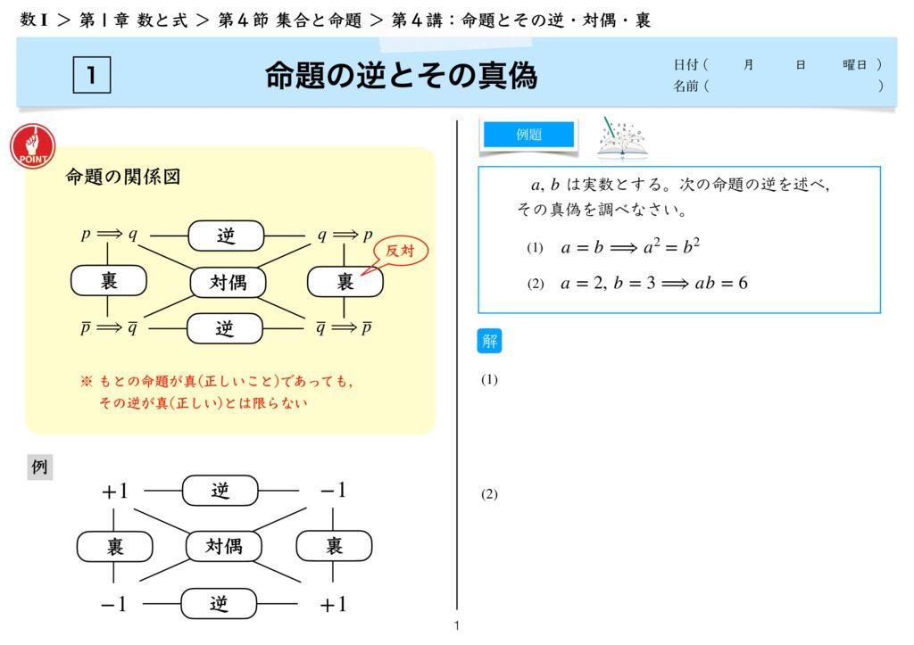 高数I 1−4 第4講m-1のサムネイル