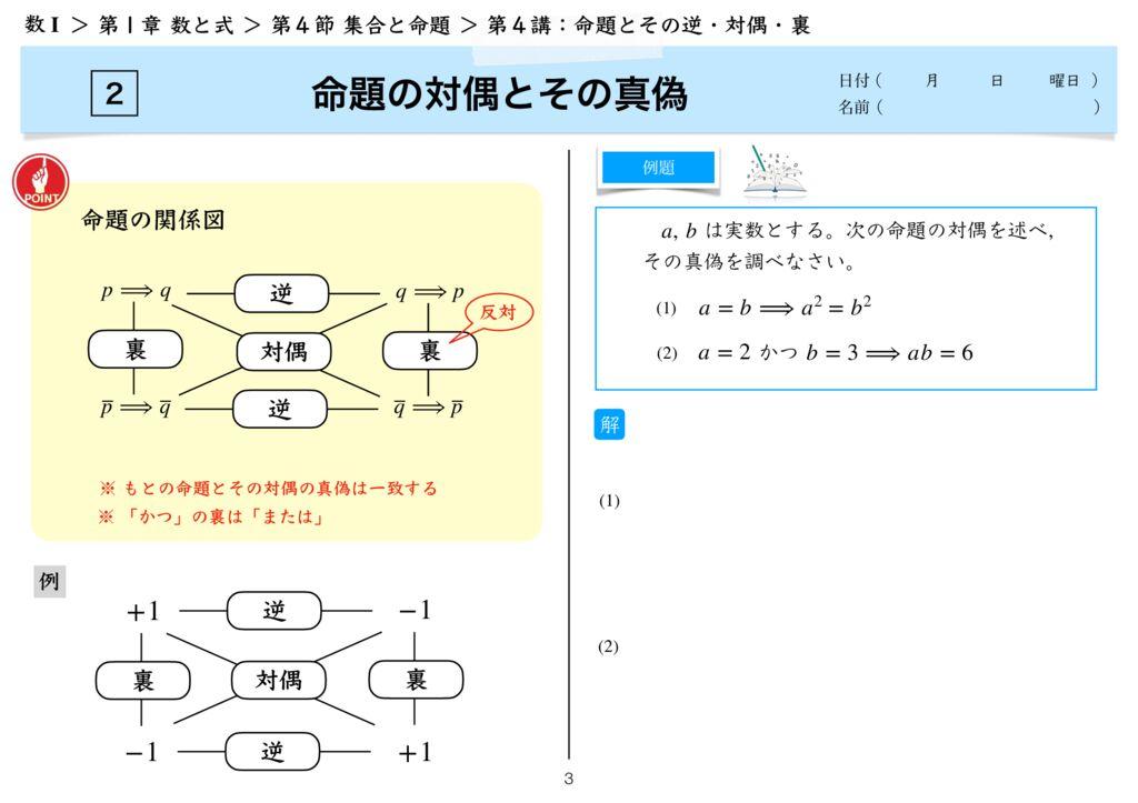 高数I 1−4 第4講m-3のサムネイル