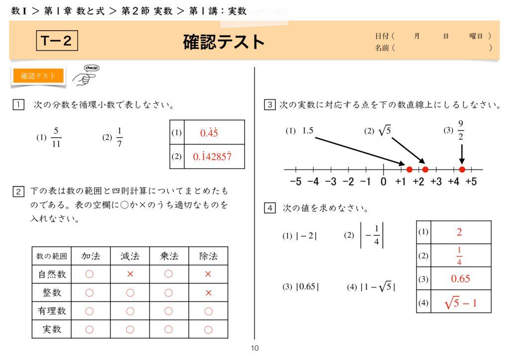 高数I 1-2 第1講k-10のサムネイル