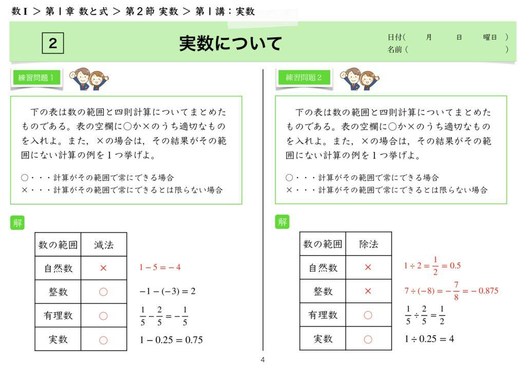 高数I 1-2 第1講k-4のサムネイル